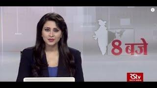 Hindi News Bulletin   हिंदी समाचार बुलेटिन – May 06 , 2019 (8 pm)