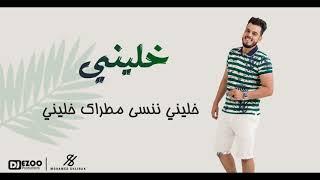 محمد شليبك - خليني
