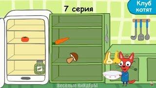 Три кота Кулинарное шоу Мультик Игра Для детей 7 серия