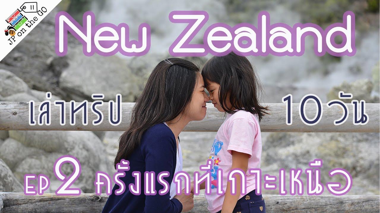 เล่าทริป 10 วันในนิวซีแลนด์ ตอน 2 ครั้งแรกที่เกาะเหนือ |New Zealand Trip Ep2| JP on the Go Ep36