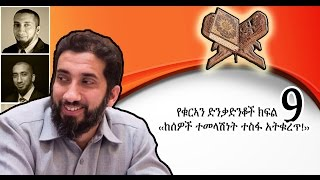 (Don't Give Up on Others) ᴴᴰ 9 Nouman ali khan