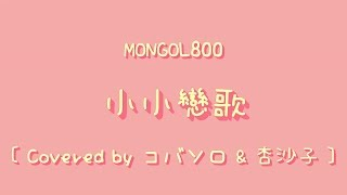 MONGOL800 - 小小戀歌【中文歌詞+羅馬拼音】[ Covered by コバソロ & 杏沙子 ]