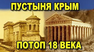Пустыня Крым.  Потоп 18 века. 👍Экспедиция с каналом AISPIK.