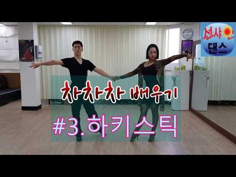 댄스스포츠 차차차 기초 배우기 #3.하키스틱 (