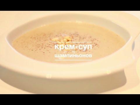 Суп крем из шампиньонов с
