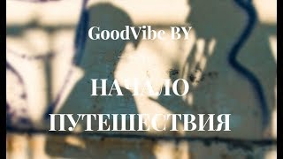 GoodVibe BY &quotThe Beginning&quot