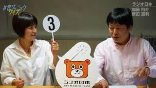 ラジオ日本の加藤裕介と新田恵利が、番組の宣伝時間を賭けて、#音ジェ...