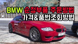 BMW 순정부품구매방법 / 순정부품가격조회 / 부품품번…