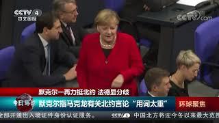 [今日环球]默克尔一再力挺北约 法德显分歧| CCTV中文国际