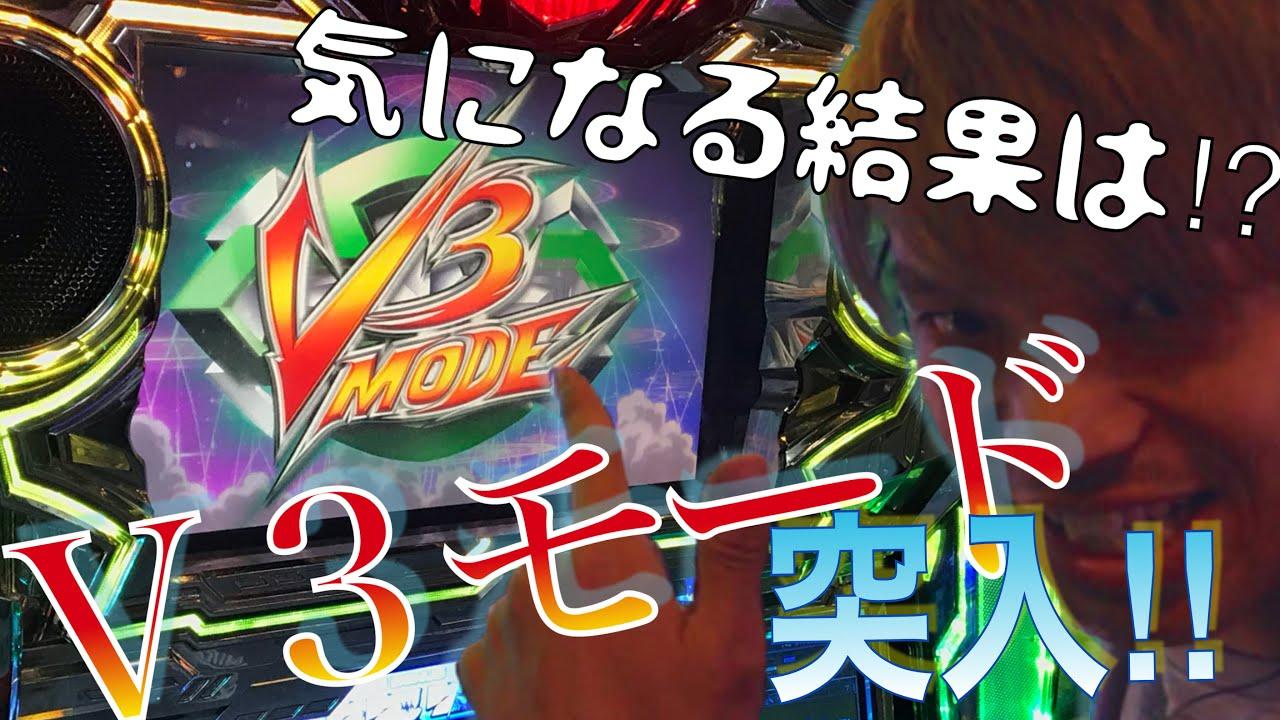 ガチ回胴第4話(2/3) V3モードから感じろ!!勝利への風
