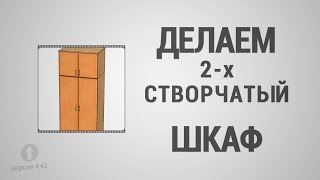 Базовый Курс Pro100 - Урок №2. Делаем 2-х створчатый шкаф.