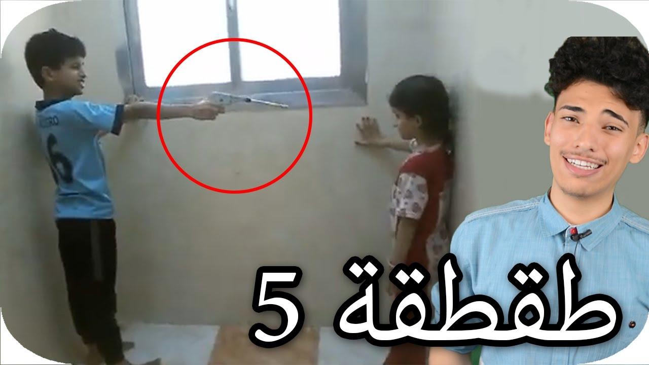 طقطقة 5 ولد صغير يهدد اخته الصغيرة Youtube
