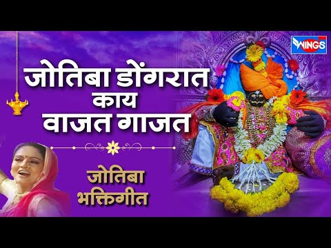 Jyotiba Dongrat Kay Vajat - Jyotiba songs Marathi - Jotiba bhakti Songs