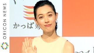 チャンネル登録:https://goo.gl/U4Waal 女優の吹石一恵(34)が19日、...