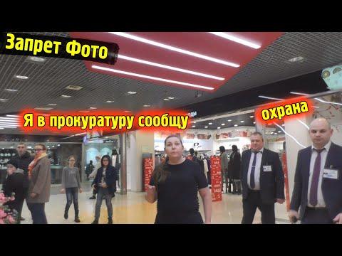 Запрет Фото Тц Семеновский \ Мониторинг цен на вещи \ Выгнали из магазина