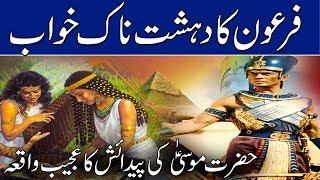 Hazrat Musa AS Story | Birth Of Musa ( Moses ) Qisasul Anbya | Islamic Stories