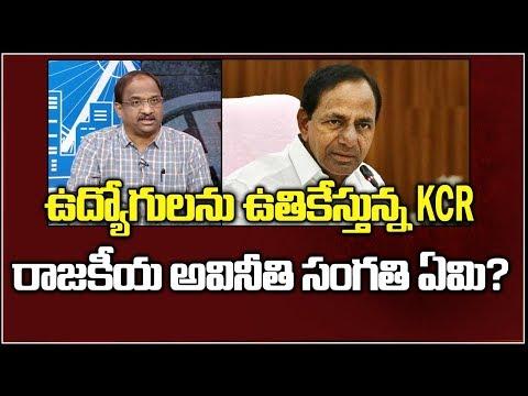 ఉద్యోగులను ఉతికేస్తున్న KCR, రాజకీయ అవినీతి సంగతి ఏమి? Corruption In Revenue Department?