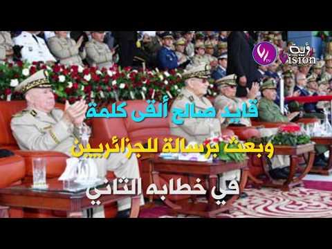 تصريحات القايد صالح.. رئيس الجزائر المستقبلي سيكون منحازا لشعبه ووطنه وسيفا على الفساد والمفسدين