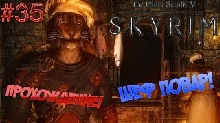 The Elder Scrolls V Skyrim▓█ Прохождение█▓ Шеф повар! #35