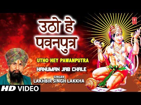 Utho Hey Pawanputra Hanuman Bhajan By LAKHBIR SINGH LAKKHA [Full Song] Hanuman Jab Chale