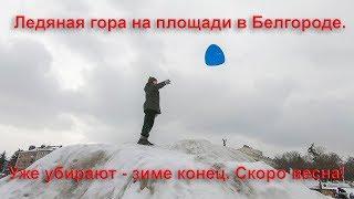 Ледяную гору на площади в Белгороде уже убирают. Зиме конец - скоро весна!