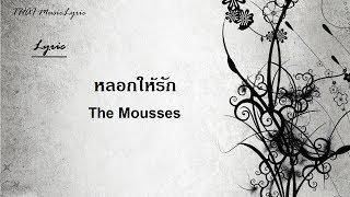 หลอกให้รัก - The Mousses | Lyric Video