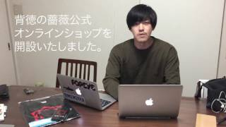 【TAKUYA有限】公式オンラインストアOPENのお知らせ thumbnail