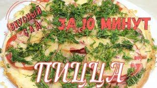 Домашняя пицца за 10 минут! Миф или реальность? Быстрый рецепт пиццы! Рецепты для ленивых! / pizza