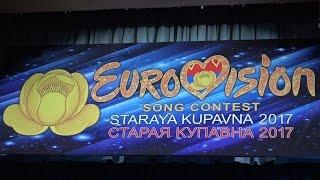 Евровидение-2017 в Старой Купавне