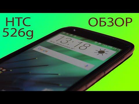 Видео-обзор HTC Desire 526G Dual sim
