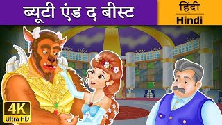 Скачать ब य ट ए ड द ब स ट Beauty And The Beast In Hindi Kahani Hindi Fairy Tales