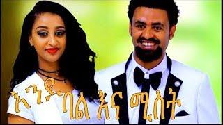 እንደ ባል እና መስት  ende bal ena mist amharic full movie