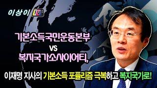 기본소득국민운동본부 vs 복지국가소사이어티, 이재명 지…