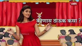 Konas Thauk Kasa | Marathi Rhymes For Children | कोणास ठाऊक कसा | Marathi Action Songs For Kids