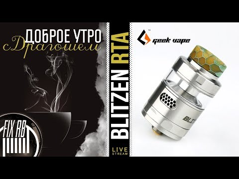 Доброе утро №201☕ кофе и Blitzen RTA By Geekvape | 27.12.17| 11:30 MCK