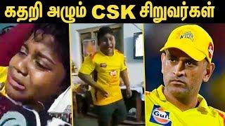 சனியன் புடிச்ச Umpire - கதறி அழும் CSK சிறுவன்   Dhoni Run Out   CSK vs MI , IPL 2019 Final