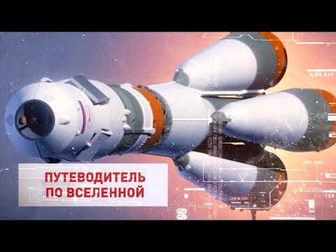 Ракетные двигатели будущего.