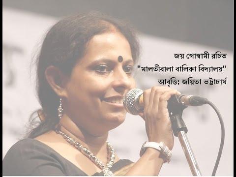 Bangla Kobita - Benimadhab Benimadhab - By Jayeeta Bhattacharya