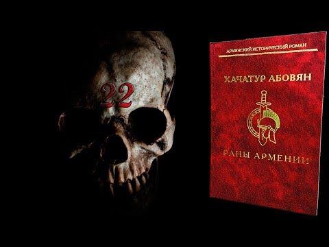 Ч22/ Обзор книги «Раны Армении»