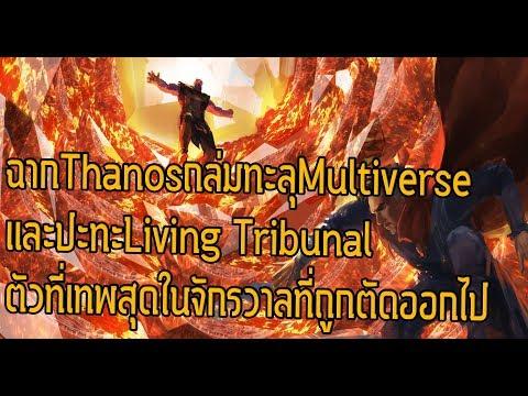 ฉากThanosฉีกมิติMultiverseและเผชิญหน้ากับLiving Tribunalที่ถูกตัด - Comic World Daily