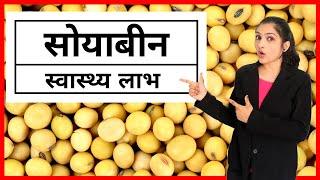सोयाबीन के फायदे   soybean benefits   soyabean ke fayde   soya bean in hindi   सोयाबीन खाने का फायदा