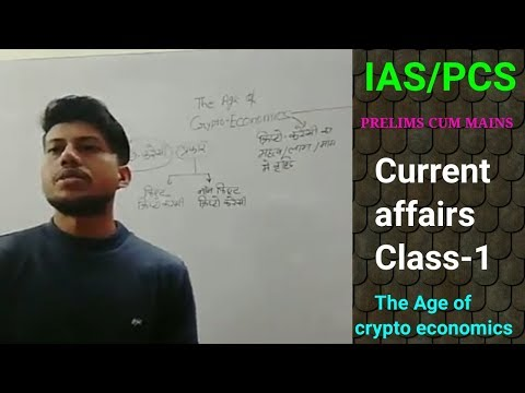 CURRENT AFFAIRS Class-1 THE AGE OF CRYPTO ECONOMICS Part-1