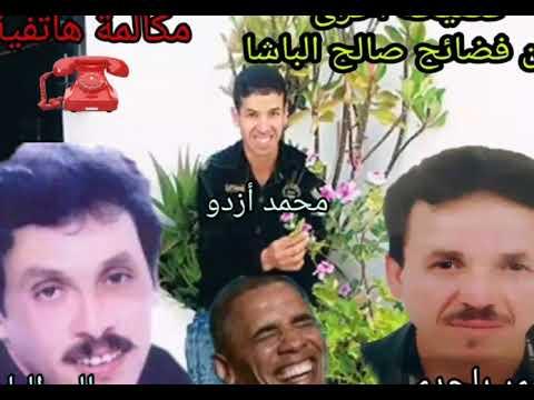 فضحية صالح الباشا محمد ازدو مكالة هاتف