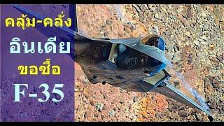 คลุ้ม-คลั่ง อินเดีย ขอซื้อ F-35