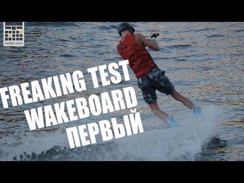 Вейкборд (wakeboard) - первый раз у Саши - Keddr.com