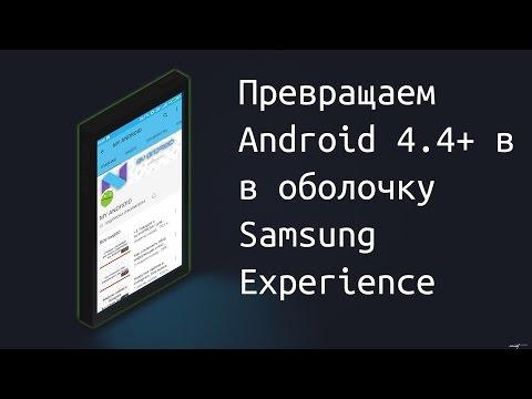 Превращаем Android 4.4+ в оболочку Samsung Experience