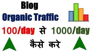 SEO Hacks : Blog Par 100 Views se 1000 Views/day Kaise Kare?