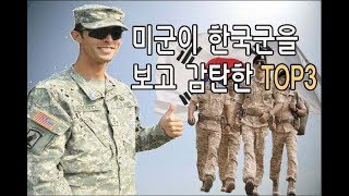 미군이 한국군을 보고 감탄한 TOP3