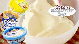 Крем из творожного сыра / самый вкусный!