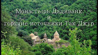 Монастырь Дадиванк и горячие источники Так Джур